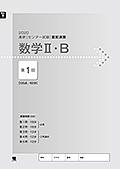 【完売】2020進研[センター試験]直前演習 数学�U・B(バラ版)
