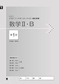 2021共通テスト対策【実力完成】直前演習 数学�U・B(バラ版)