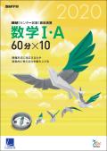 【完売】2020進研[センター試験]直前演習 数学�T・A(問題冊子・解答バラ版)