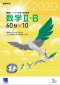 2020進研[センター試験]直前演習 数学�U・B(問題冊子・解答バラ版)