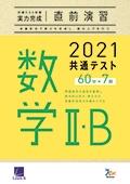 2021共通テスト対策【実力完成】直前演習 数学�U・B(問題冊子・解答バラ版)