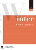 オーダーシステム 季節限定タイプ・冬・2年 英語演習 High-level 92E2CK