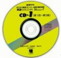 2020進研[センター試験]直前演習 英語(リスニング)30minutes×7(CD)