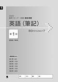 2020進研[センター試験]直前演習 英語(筆記)80minutes×7(バラ版)
