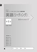 2021共通テスト対策【実力完成】直前演習 英語(リーディング)80minutes×7(バラ版)