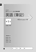 【完売】020進研[センター試験]直前演習 英語(筆記)40minutes×14(バラ版)