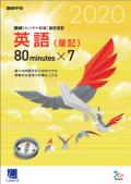 2020進研[センター試験]直前演習 英語(筆記)80minutes×7(問題冊子・解答バラ版)