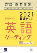【7月1日より出荷開始予定】2021共通テスト対策【実力完成】直前演習 英語(リーディング)80minutes×7(問題冊子・解答バラ版)