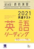 【7月1日より出荷開始予定】2021共通テスト対策【実力完成】直前演習 英語(リーディング)40minutes×14(問題冊子・解答バラ版)