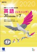2020進研[センター試験]直前演習 英語(リスニング)30minutes×7(問題冊子・解答バラ版)