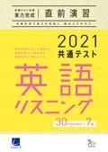 【7月1日より出荷開始予定】2021共通テスト対策【実力完成】直前演習 英語(リスニング)30minutes×7(問題冊子・解答バラ版)