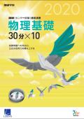 2020進研[センター試験]直前演習 物理基礎(冊子版)