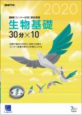 2020進研[センター試験]直前演習 生物基礎(冊子版)