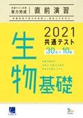 2021共通テスト対策【実力完成】直前演習 生物基礎(冊子版)