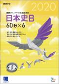 2020進研[センター試験]直前演習 日本史B(冊子版)