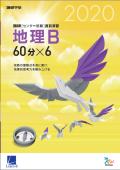 【完売】2020進研[センター試験]直前演習 地理B(冊子版)