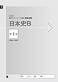2020進研[センター試験]直前演習 日本史B(バラ版)