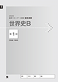 2020進研[センター試験]直前演習 世界史B(バラ版)
