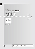 2020進研[センター試験]直前演習 地理B(バラ版)