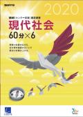 2020進研[センター試験]直前演習 現代社会(冊子版)