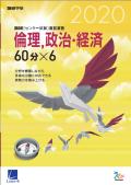 2020進研[センター試験]直前演習 倫理,政治・経済(冊子版)