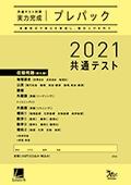 2021共通テスト対策【実力完成】プレパック (バラ版・CD付)