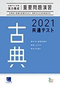 【11月1日より出荷開始予定】2021共通テスト対策【実力養成】重要問題演習 古典:冊子版