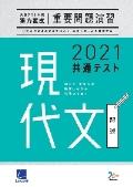 【出荷開始日確認中】2021共通テスト対策【実力養成】重要問題演習 現代文(記述):冊子版