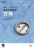 2020進研[センター試験]対策国語 重要問題演習 古典:解答バラ版