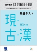 共通テスト対策【実力養成】国語 現・古・漢 基礎問題集中演習