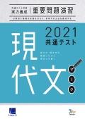2021共通テスト対策【実力養成】重要問題演習 現代文(マーク):解答バラ版