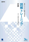 進研[センター試験]対策国語 読解トレーニング 古典