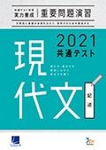 【11月1日より出荷開始予定】2021共通テスト対策【実力養成】重要問題演習 現代文(記述):解答バラ版