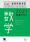 2021共通テスト対策【実力養成】重要問題演習 数学