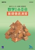 進研[センター試験]対策数学 数学�T・A・�U・B基礎徹底演習