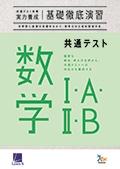 共通テスト対策【実力養成】数学�T・A・�U・B基礎徹底演習