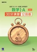 進研[センター試験]対策数学 数学�T・A 30分演習12回版[改訂]解答バラ