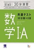 共通テスト対策【実力養成】数学�T・A 30分演習 解答バラ