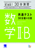 【2020年2月3日より出荷開始予定】共通テスト対策【実力養成】数学�U・B 30分演習