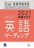 2021共通テスト対策【実力養成】重要問題演習 英語(リーディング)