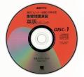 進研[センター試験]対策英語 重要問題演習 英語(リスニング)CD