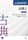 進研WINSTEP 古典2[三訂版]:冊子版