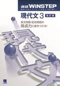 進研WINSTEP 現代文3[改訂版]:冊子版