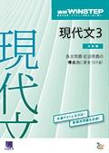 進研WINSTEP 現代文3[三訂版]:冊子版
