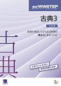 進研WINSTEP 古典3[三訂版]:冊子版