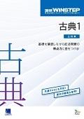 進研WINSTEP 古典1[三訂版]:解答バラ版