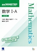 進研WINSTEP 数学�T・A[改訂版]