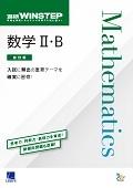 進研WINSTEP 数学�U・B[改訂版]
