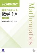 進研WINSTEP 基礎からわかる数学�T・A[改訂版]