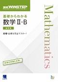 進研WINSTEP 基礎からわかる数学�U・B[改訂版]